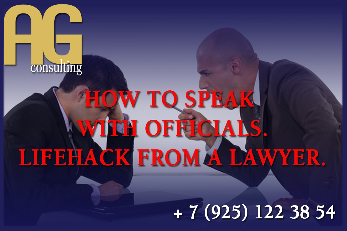 HOW TO SPEAK WITH OFFICIALS