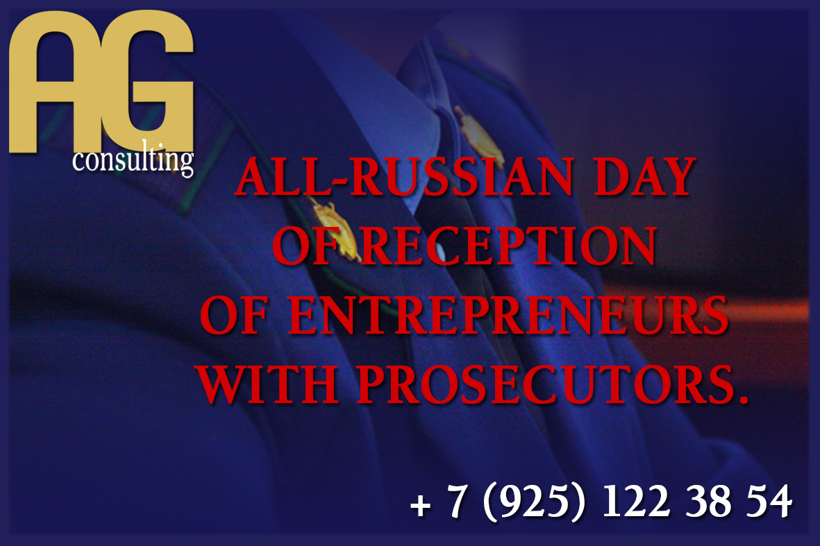 ALL-RUSSIAN DAY OF RECEPTION OF ENTREPRENEURS WITH PROSECUTORS.
