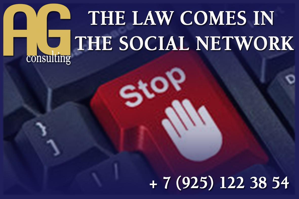 LEGAL REGULATION ON SOCIAL NETWORKS