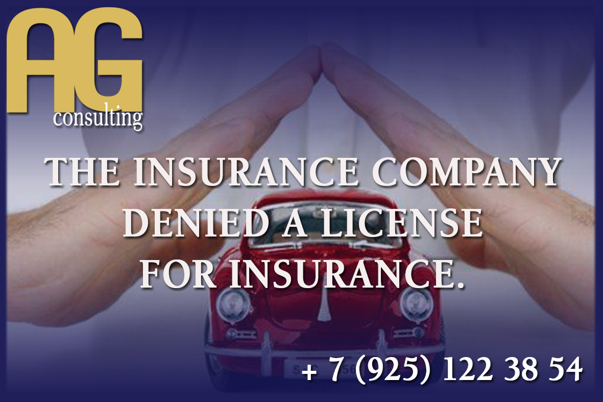 The insurance company denied a license for insurance.
