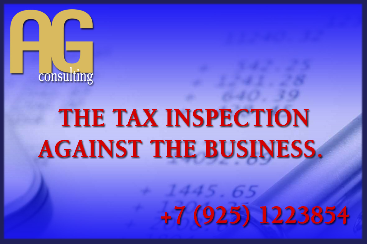 The tax inspection against the business